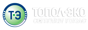 Септики Топас - Официальный сайт дилера производителя септиков Топас